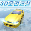 3D운전교실 (운전면허시험-실기)