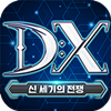 DX : 신 세기의 전쟁