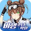 비행소녀학원