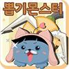 인형뽑기 - 뽑기몬