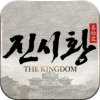 진시황:THE KINGDOM