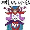 메피스토,대박,모양 (제작: 김녕남)