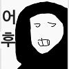 하산,주완,어후 (제작: 酒呑童子)