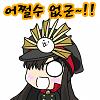 놋부,노부나가,오다노부나가,어쩔수없군,혼노지 (제작:Aiucard, Alucard,그오콘공방)