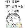 제갈공명,웨이버,공없찐, 이게공없찐,그거구마이,케장콘 (제작: 죽창볼크)