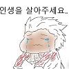 홍차,에미야,아처,인생을 살아주세요,슬픔,케장콘 (제작: 죽창볼크)