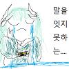 키요히메,말을잇지못하는,케장콘 (제작: 죽창볼크)