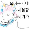 타마모,모레는거냐,시불장,세기가,케장콘 (제작: 죽창볼크)