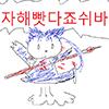 랜서,자해빳다죠쉬바,케장콘,쿠훌린 (제작: 죽창볼크)