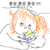 충성충성충성,케장콘,성정석,구다코 (제작: 죽창볼크)