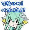 키요히메,경찰아찌,여기에요,야짤,신고 (제작: Aiucard, Alucard,그오콘공방)