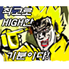 죠죠,길가메쉬,길가메시,최고로,하이한,HIGH,기분이다 (제작: 베오나르도)