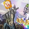 기만,니게룽다용 (제작:그오콘공방)