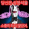 성정석,소중히,쏘우,메피스토 (제작: 그오콘공방)