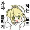 네로,가챠,포즈,질러요 (제작: 그오콘공방)