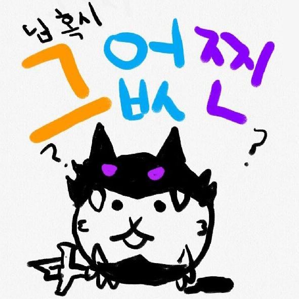 제작: 느려터진☆지룡