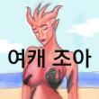 주민규 (jamvang)