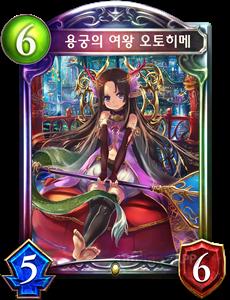 용궁의 여왕 오토히메