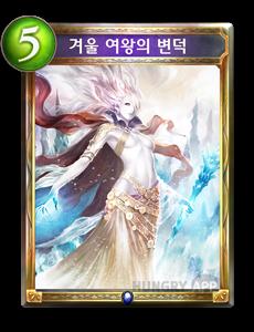 겨울 여왕의 변덕