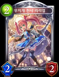 무지개 천사 리리엘