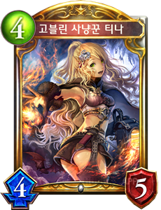 고블린 사냥꾼 티나