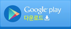 Google play 다운로드