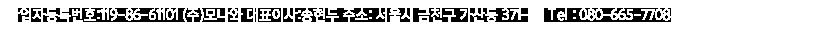 사업자등록번호:119-86-61101 (주)모나와 대표이사:송현두 주소: 서울시 금천구 가산동 371-59 Tel : 080-665-7708