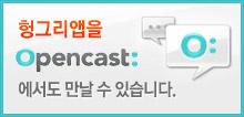 헝그리앱 opencast