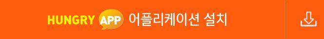 헝그리앱 어플리케이션 설치