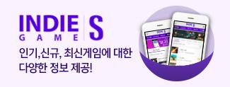INDIE - 인기,신규,최신게임에 대한 다양한 정보 제공!