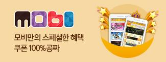 MOBI - 모비만의 스페셜한 혜택 쿠폰 100%공짜
