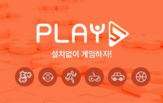 PLAY5 - 설치없이 게임하자!