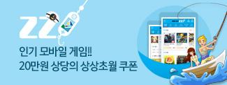 ZZI - 인기 모바일 게임!! 20만원 상당의 상상초월 쿠폰