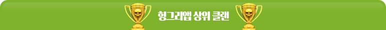 헝그리앱 상위 클랜