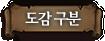 도감 구분