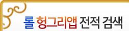 롤 헝그리앱 전적 검색