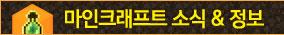 마인크래프트 소식 & 정보