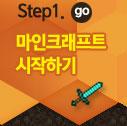 Step1 마인크래프트 시작하기 - go