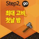 Step2 최대 고비, 첫날 밤 - go