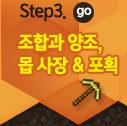 Step3 조합과 양조, 몹 사장 & 포획 - go