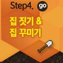Step4 집 짓기 & 집 꾸미기 - go