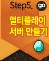 Step5 멀티플레이 서버 만들기 - go