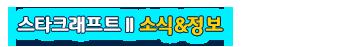스타크래프트 II 소식&정보