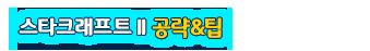 스타크래프트 II 공략&팁