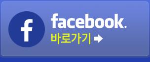 facebook 바로가기