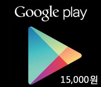 구글 플레이 기프트카드 15,000원
