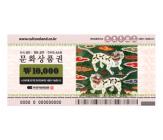 문화상품권 10,000원