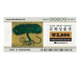 문화상품권 5,000원